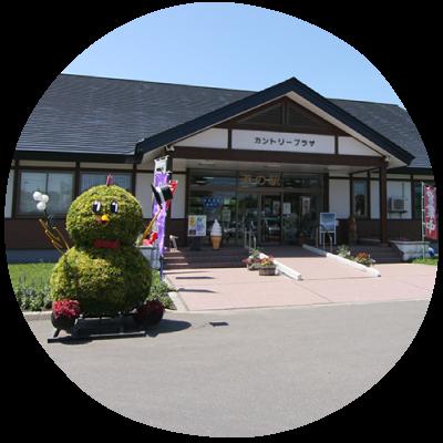 中札内道の駅