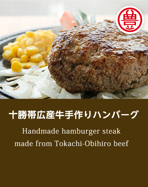 十勝帯広産牛手作りハンバーグ