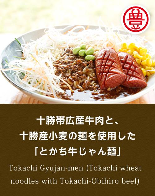 十勝帯広産牛肉と、十勝産小麦の麺を使用した「とかち牛じゃん麺」