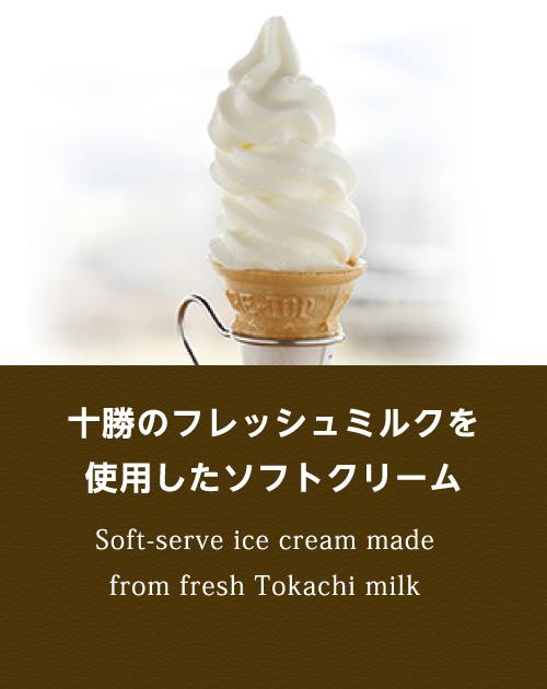 十勝のフレッシュミルクを使用したソフトクリーム