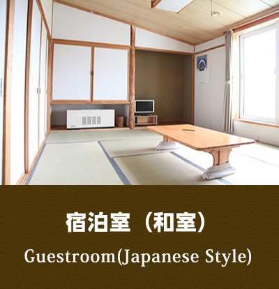 宿泊室(和室)